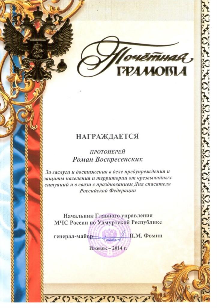 Почетной грамоты духовенству епархии
