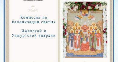 Комиссия по канонизации святых Ижевской и Удмуртской епархии