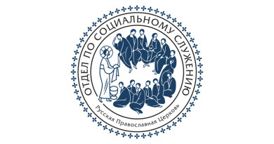 Основные события Общецерковного съезда по социальному служению будут транслироваться в онлайн-режиме