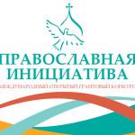 В Удмуртии пройдет региональный грантовый конкурс «Православная Инициатива на Удмуртской земле»