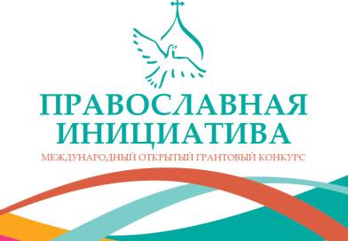 Стартовал прием заявок на конкурс малых грантов «Православная инициатива — 2021»