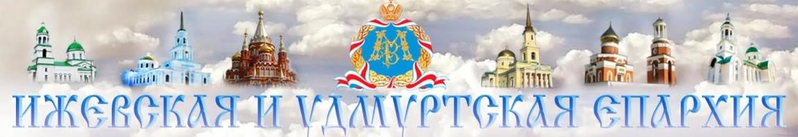 Ижевская и Удмуртская епархия