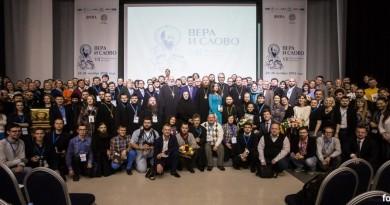 Завершился VII Международный фестиваль «Вера и Слово»