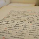 Выставка редких православных книг откроется вМузее Ижевска