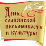 Анонс празднования Дня славянской письменности и культуры
