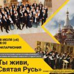 Концерт «Ты живи, Святая Русь»