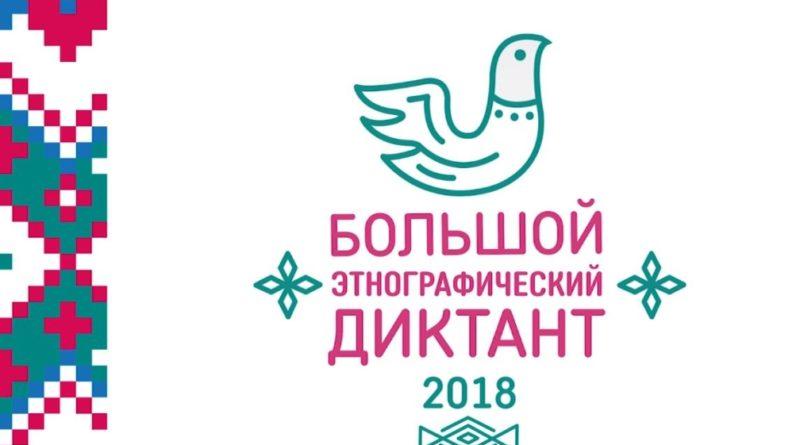 Международная акция «Большой этнографический диктант»