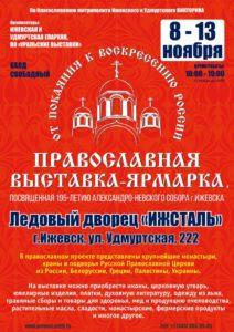 Выставка ярмарка от покаяния к воскресению России