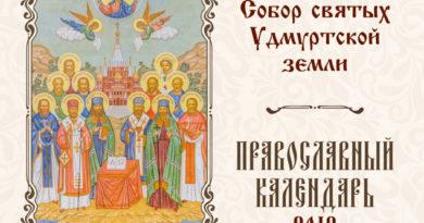 Вышел в свет православный календарь «Собор святых Удмуртской земли»