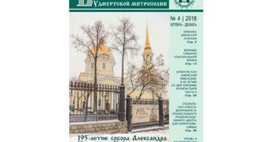 Ведомости Удмуртской митрополии №4, 2018