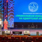 О грантовом конкурсе «Православная Инициатива» рассказали на Форуме муниципальных образований