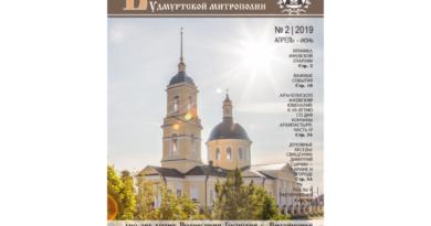 Журнал Ведомости Удмуртской митрополии №2, 2019