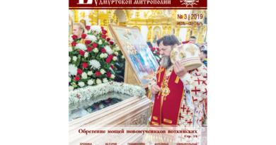 Журнал Ведомости Удмуртской митрополии №3, 2019