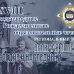 29 ноября пройдет пленарное заседание региональных Рождественских чтений