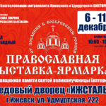 В Ижевске открывается православная выставка, посвященная памяти святой мученицы Екатерины