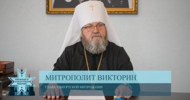 обращение митрополита Викторина