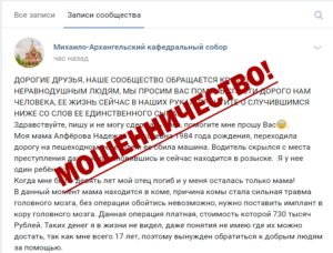 Внимание: группа Михаило-Архангельского собора ВКонтакте взломана!