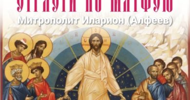 25 апреля в Филармонии исполнят «Страсти по Матфею» митр. Илариона
