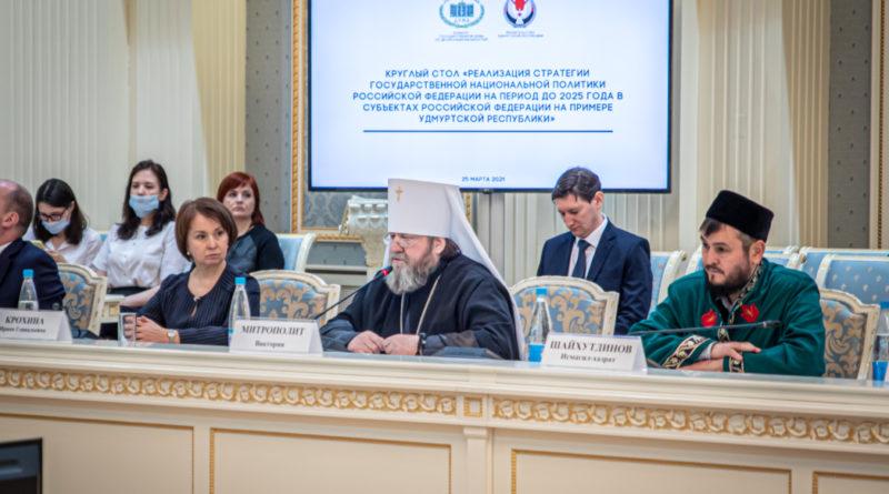 Митрополит Викторин выступил на круглом столе и рассказал об межрелигиозных отношениях в Удмуртии