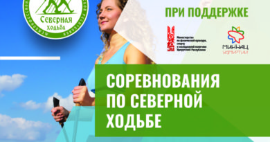 В рамках межконфессиональной спартакиады состоятся соревнования по северной ходьбе